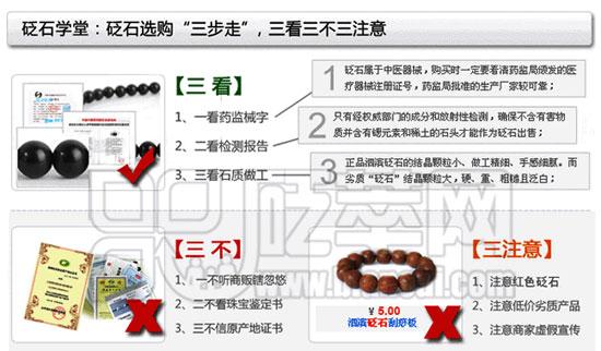 """砭石选购""""三步走"""""""