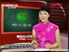 央视《中华医药》之神奇的砭石刮痧