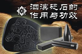 泗滨砭石的作用与功效