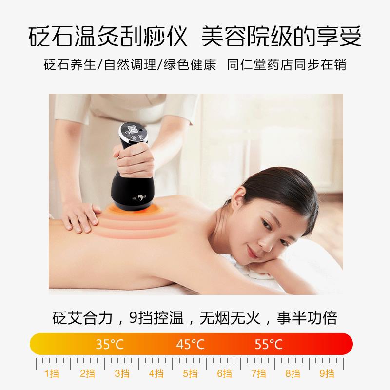 泗滨砭石电热温灸刮痧仪图2