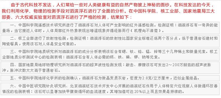 砭石学堂:泗滨砭石的作用和功效图12
