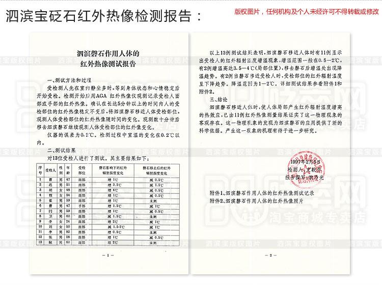 砭石学堂:泗滨砭石的作用和功效图3