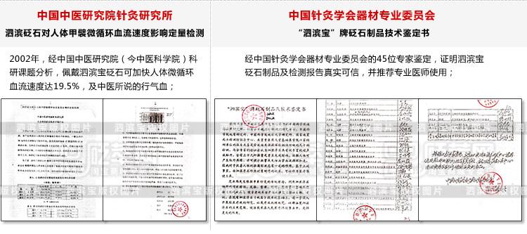 砭石学堂:泗滨砭石对人体甲襞微循环血流速度影响的定量检测图15