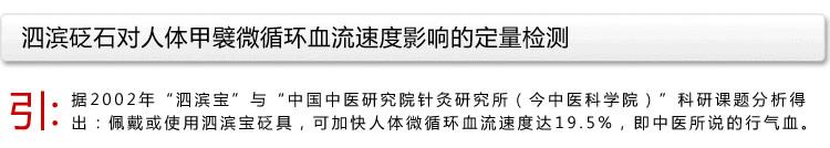 砭石学堂:泗滨砭石对人体甲襞微循环血流速度影响的定量检测图1