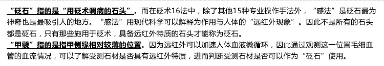 砭石学堂:泗滨砭石对人体甲襞微循环血流速度影响的定量检测图2