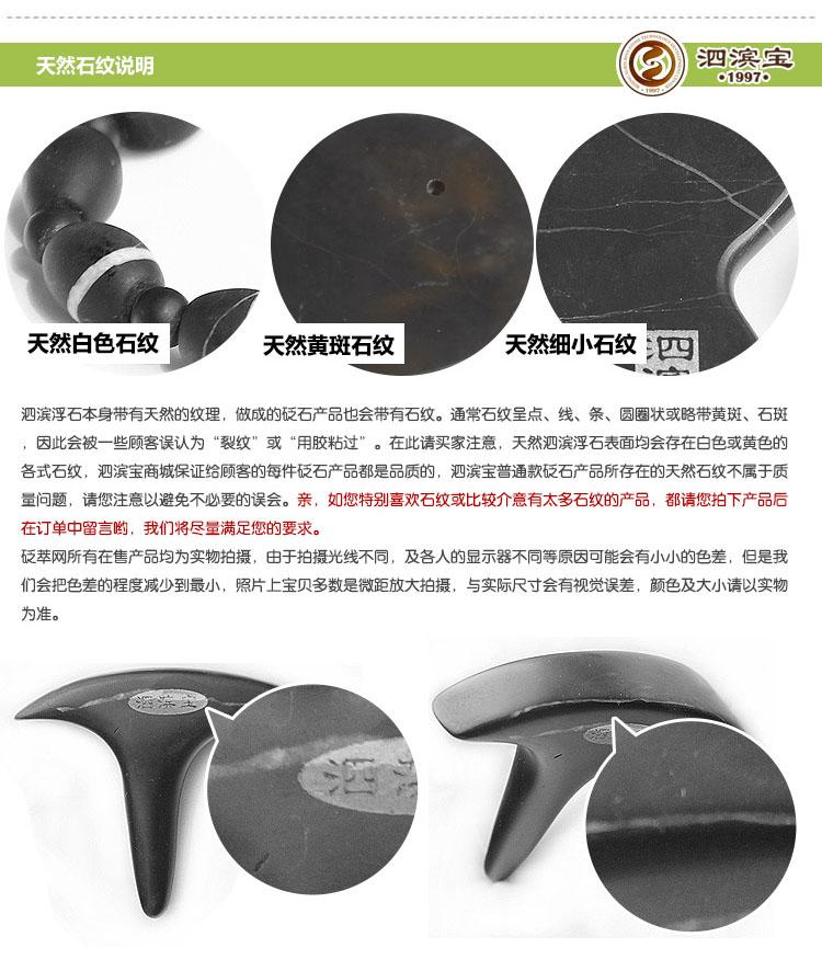 泗滨宝砭石成色说明