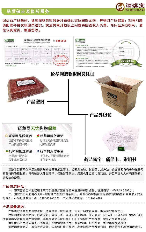 品质保证及售后服务