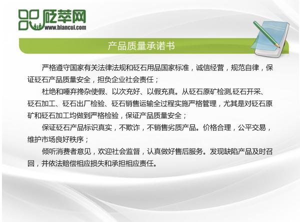 四滨砭石产品质量承诺书