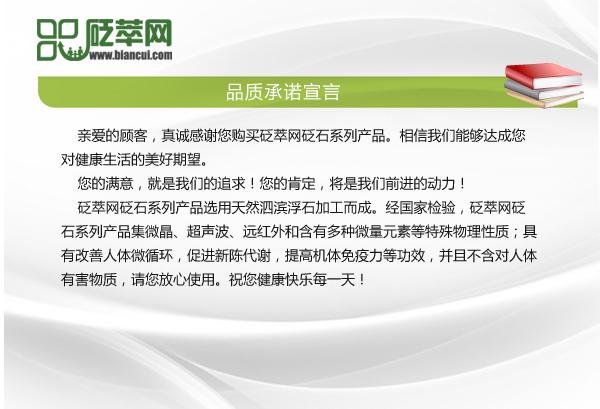 四滨砭石品质承诺宣言