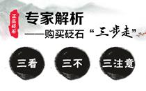 """专家解析 购买砭石""""三步走"""""""