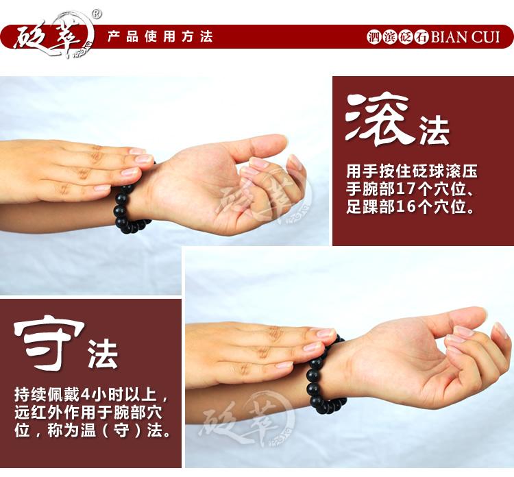 砭萃品牌手链产品使用方法1