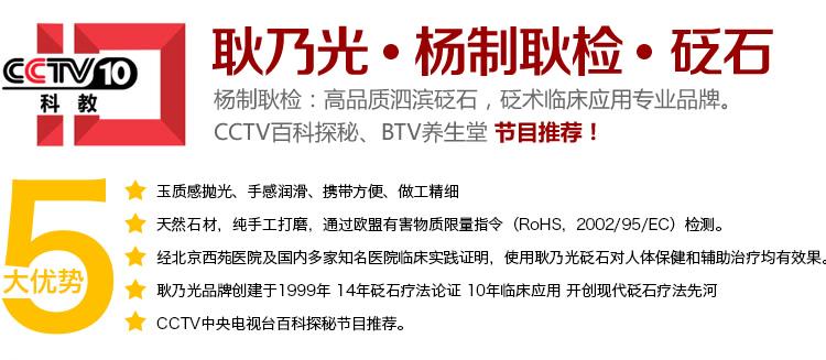 耿乃光品牌:中国砭术临床第一品牌