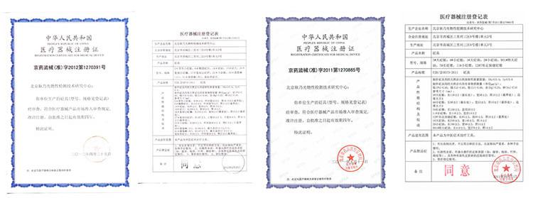 耿乃光品牌:医疗器械注册证
