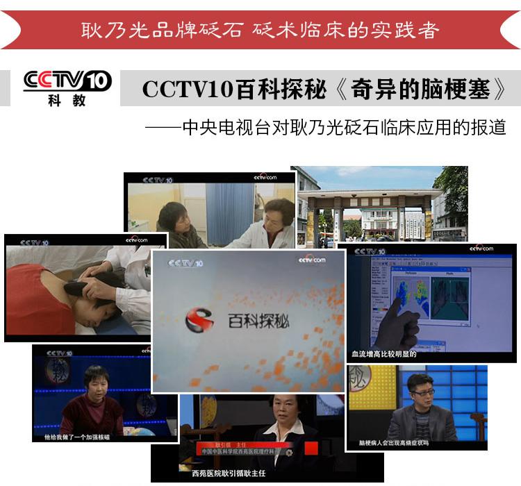 耿乃光品牌:CCTV百科探秘