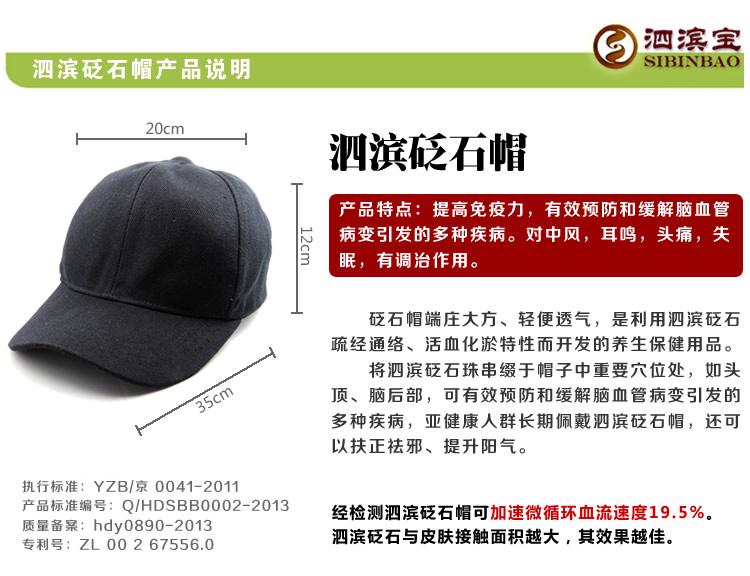 泗滨砭石帽子介绍说明图1