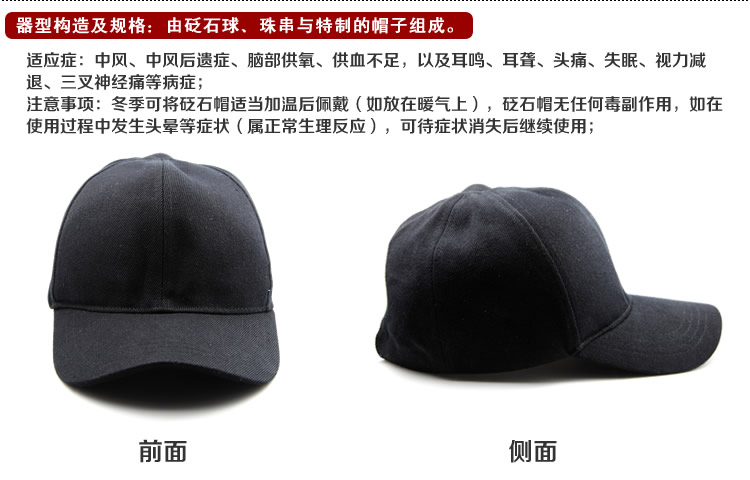 泗滨砭石帽子介绍说明图2