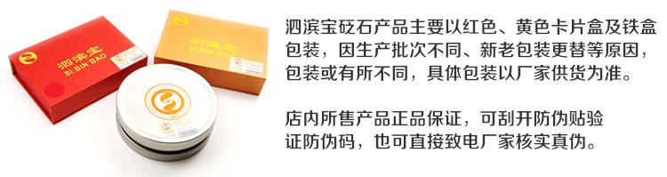 泗滨宝品牌盒子图片说明2