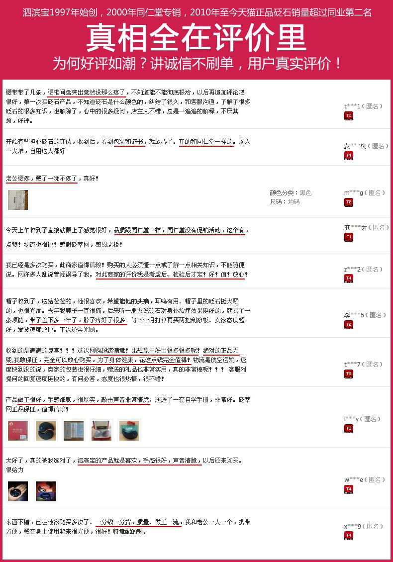 泗滨宝砭石产品的会员评价