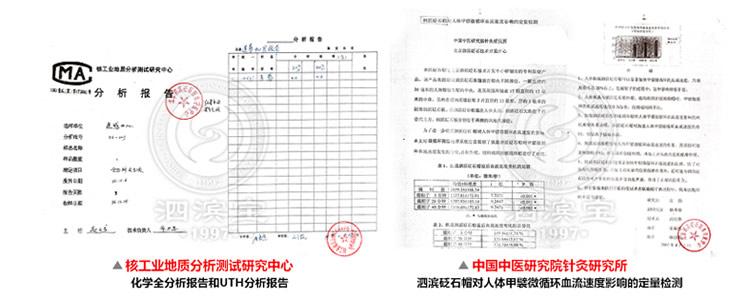 澳门巴黎人赌场官网 • 泗滨宝品牌说明:检测报告及资质5
