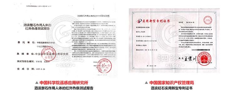砭萃网 • 泗滨宝品牌说明:检测报告及资质6
