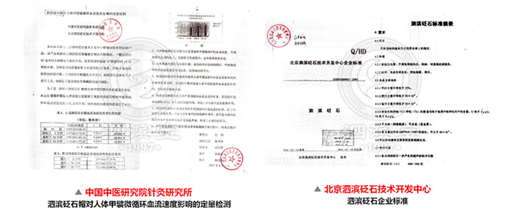 澳门巴黎人赌场官网 • 泗滨宝品牌说明:检测报告及资质7
