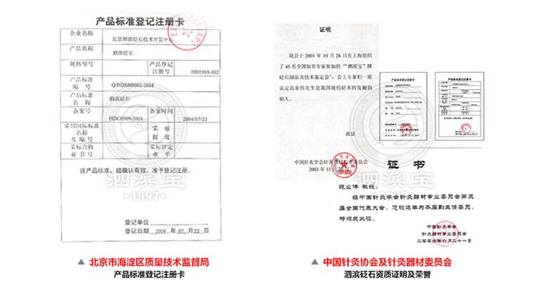 砭萃网 • 泗滨宝品牌说明:检测报告及资质8