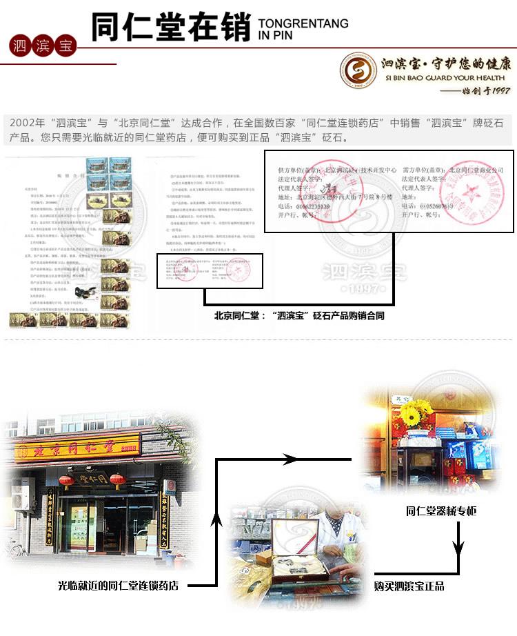 砭萃网 • 泗滨宝品牌说明:同仁堂在销
