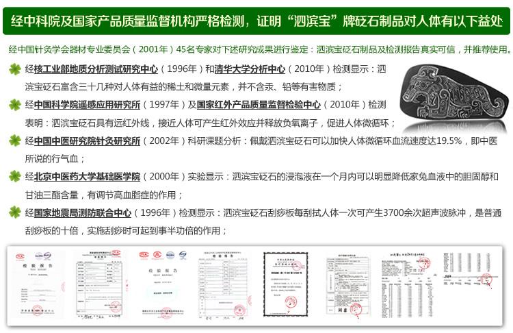 砭萃网 • 泗滨宝品牌说明:质检机构检测