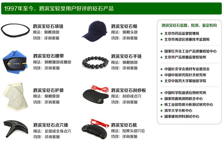 砭萃网 • 泗滨宝品牌说明:最受好评产品