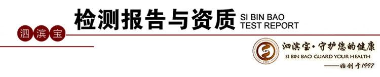 砭萃网 • 泗滨宝品牌说明:检测报告及资质1