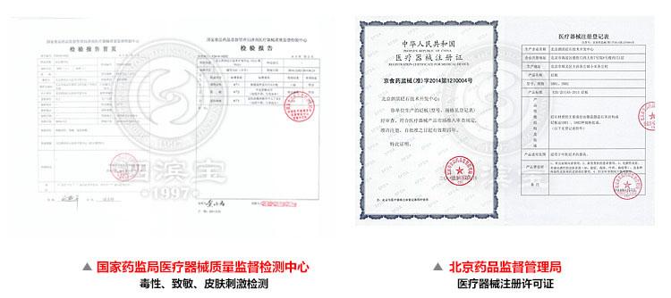 砭萃网 • 泗滨宝品牌说明:检测报告及资质12