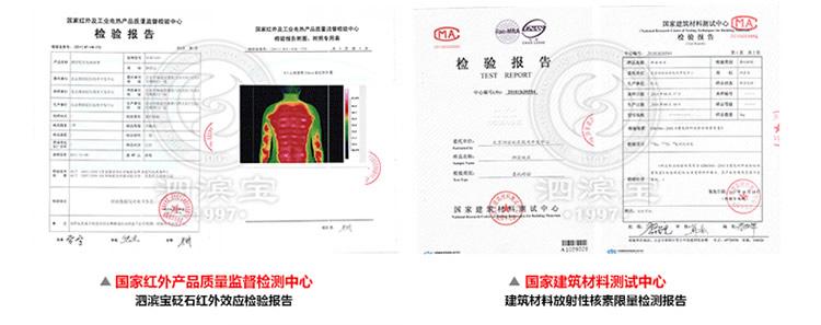 砭萃网 • 泗滨宝品牌说明:检测报告及资质2