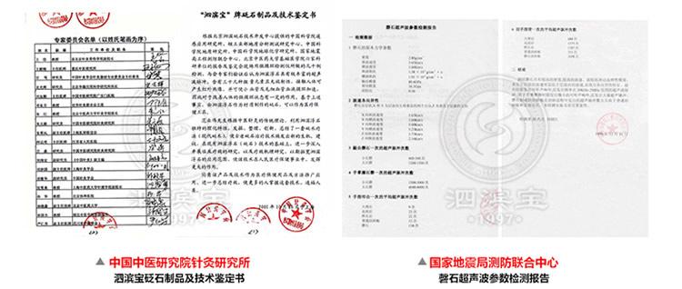 澳门巴黎人赌场官网 • 泗滨宝品牌说明:检测报告及资质3