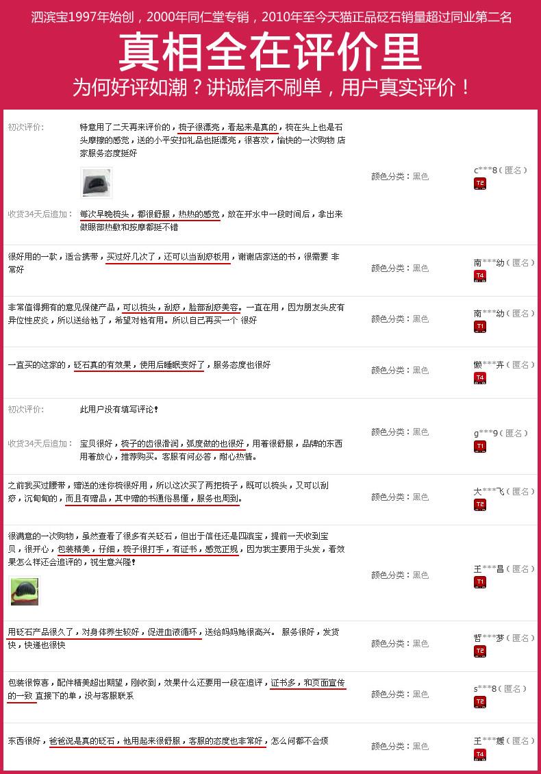 泗滨宝砭石梳子的会员评价