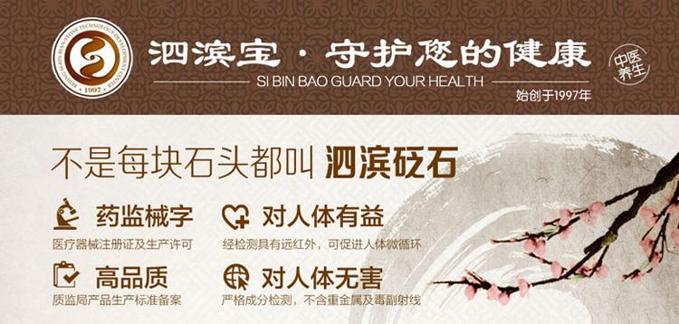 泗滨宝品牌始创1997年
