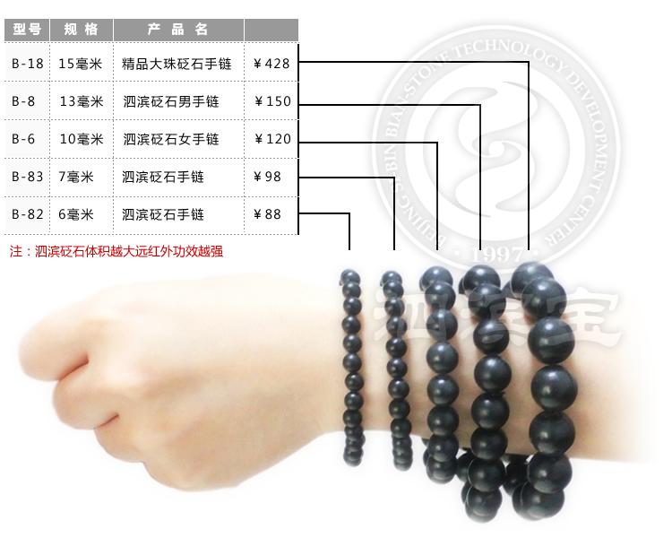 泗滨宝砭石手链尺寸及说明