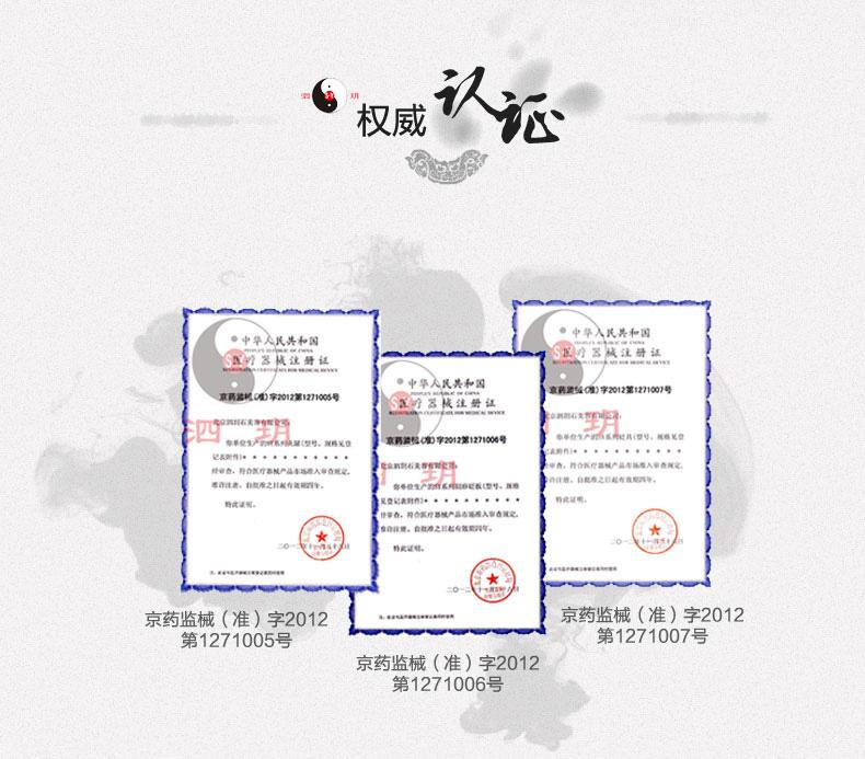 权威认证-医疗器械注册证