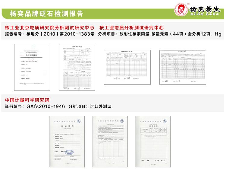 杨奕品牌砭石检测报告