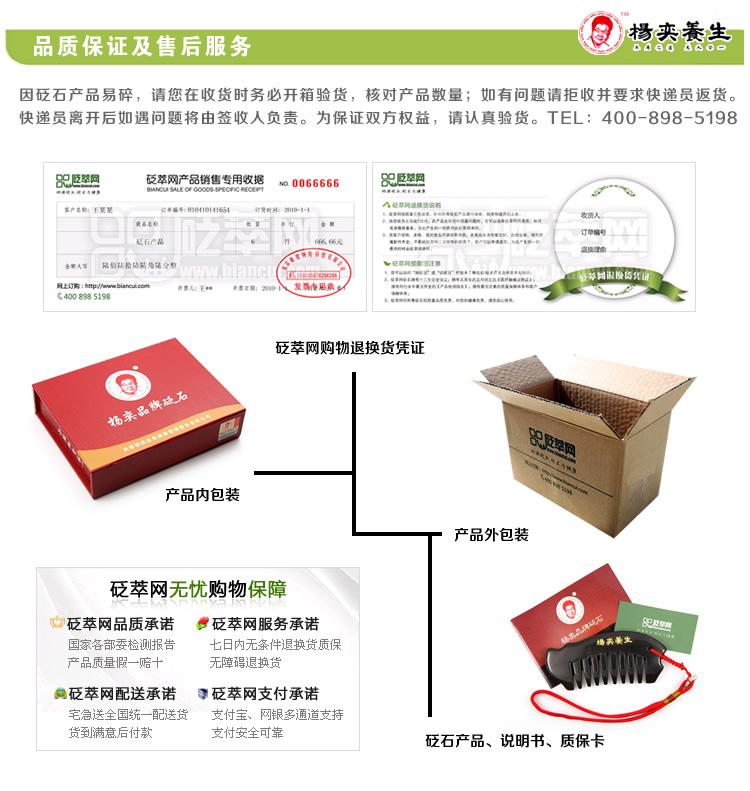 杨奕品牌砭石品质保障及售后服务