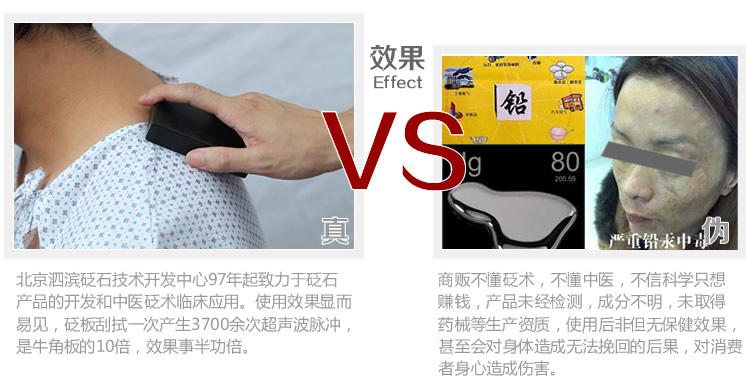 砭萃网 • 泗滨宝品牌说明:真假对比4