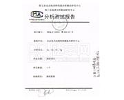 核工业北京地质研究院分析测试研究中心、核工业地质分析测试研究中心 分析4元素