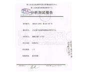 核工业北京地质研究院分析测试研究中心、核工业地质分析测试研究中心 分析微量元素