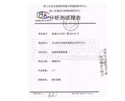 核工业北京地质研究院分析测试研究中心、核工业地质分析测试研究中心 分析放射性核素限量
