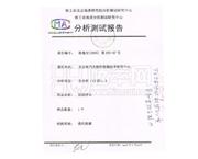 核工业北京地质研究院分析测试研究中心、核工业地质分析测试研究中心:全分析12项