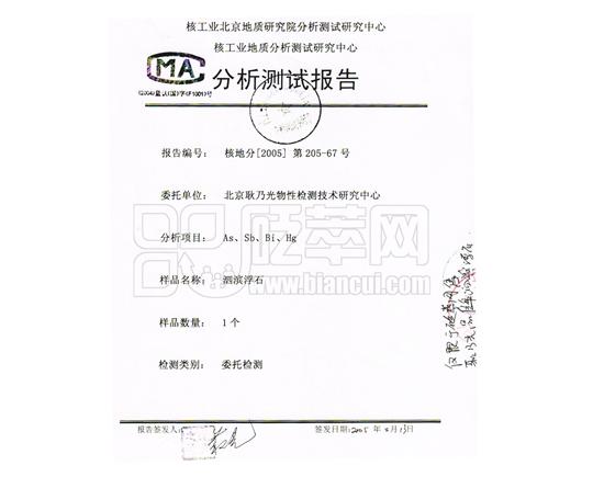 核工业北京地质研究院分析测试研究中心、核工业地质分析测试研究中心:分析4元素