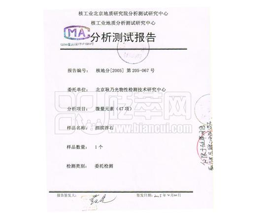 核工业北京地质研究院分析测试研究中心、核工业地质分析测试研究中心:分析微量元素