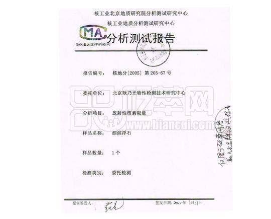 核工业北京地质研究院分析测试研究中心、核工业地质分析测试研究中心:分析放射性核素限量