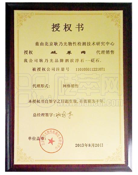 耿乃光品牌砭石销售代理授权书