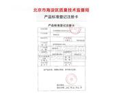 北京市海淀区质量技术监督局产品标准登记注册卡。