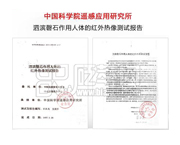 中国科学院遥感应用研究所:泗滨磬石作用人体的红外热像测试报告。